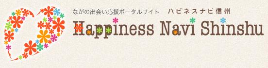 ハピネスナビ信州 Happyness Navi Shinsyu